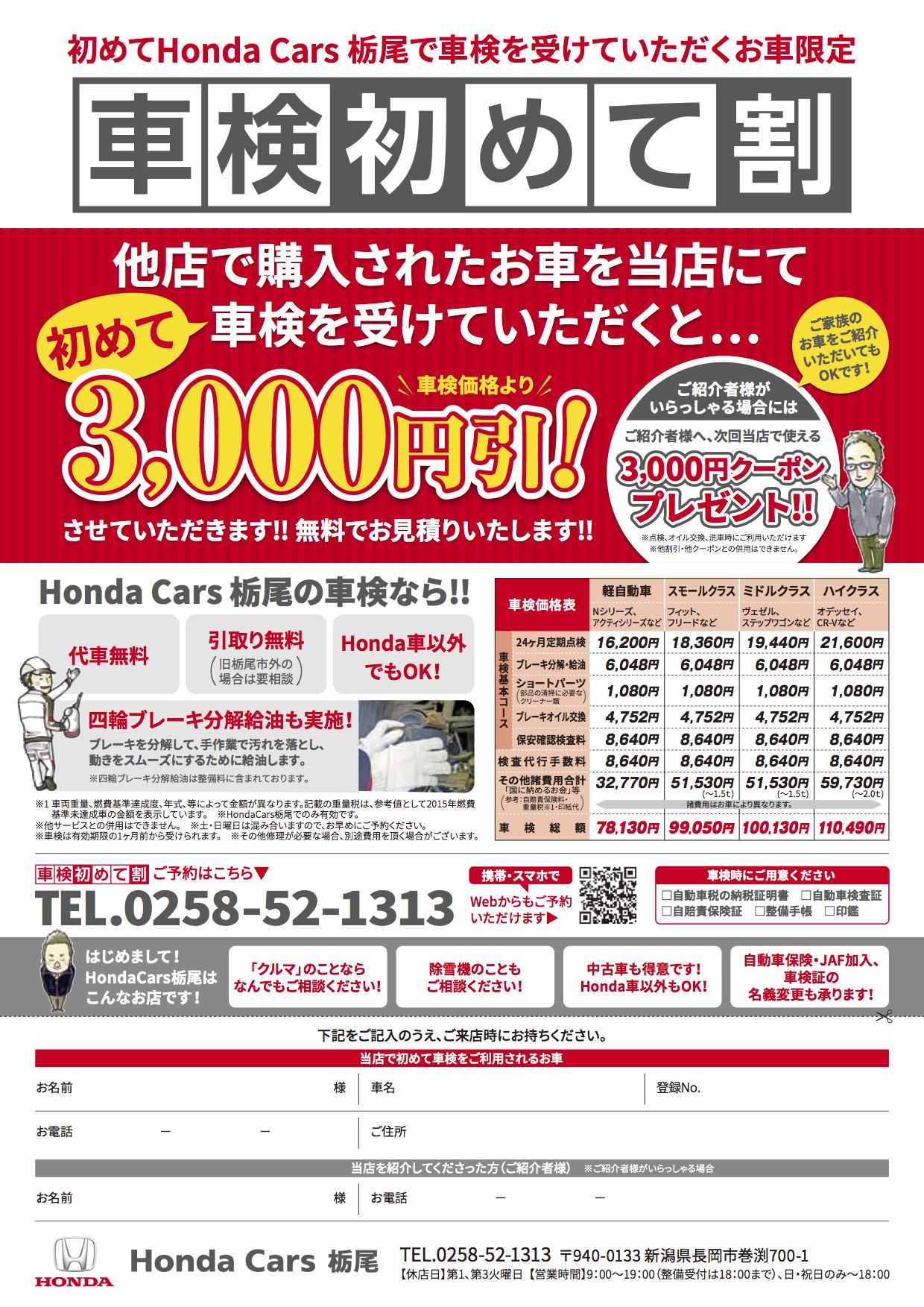HC栃尾_車検初めて割A4_修正