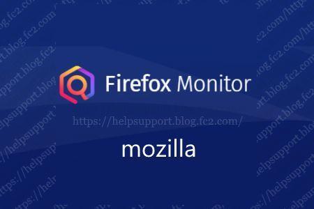 メールアドレスから個人情報の漏洩・侵害を無料で調査してくれる「Firefox Monitor」