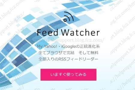 ブラウザで使える RSS リーダー「Feed Watcher」