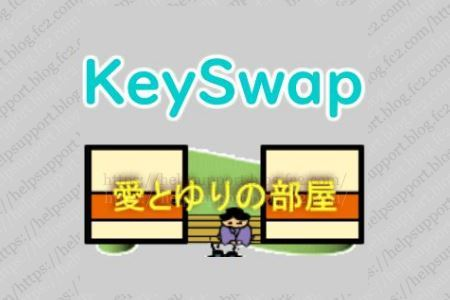 キーボードの配列変更やキーの無効設定ができるフリーソフト「KeySwap」