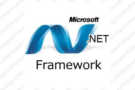 Windows10 環境での Microsoft .NET Framework インストール状況