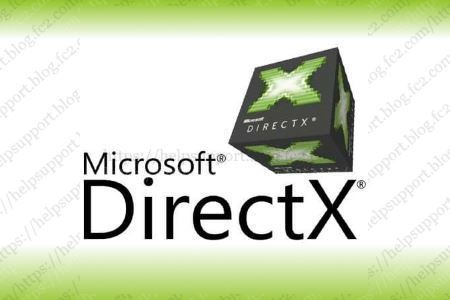 Windows10 環境での DirectX インストール状況と 9.0C 対応方法