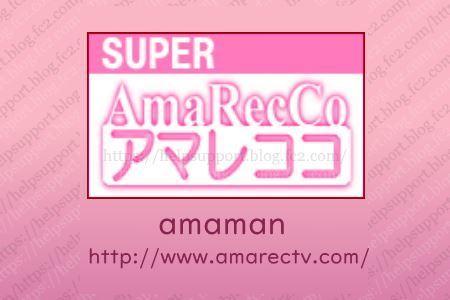 デスクトップをキャプチャ(録画)できるフリーソフト「スーパーアマレココ」