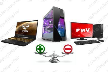 価格・性能・保障 などから見る自作 PC のメリットとデメリット