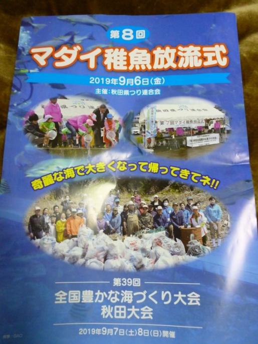 秋田県つり連合会 第8回マダイ稚魚放流式