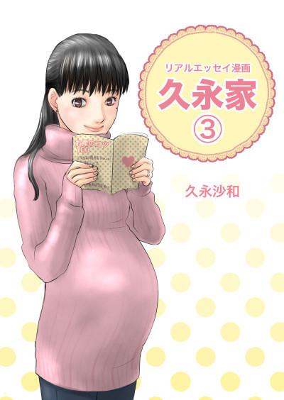 久永家3巻 表紙400