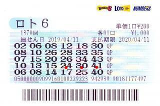 ロト6 第1370回赤