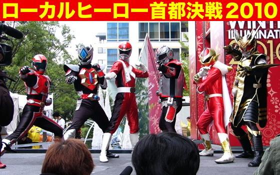02ローカルヒーロー目次