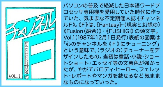 CF1号&解説