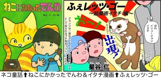 05猫童話&鼬漫画