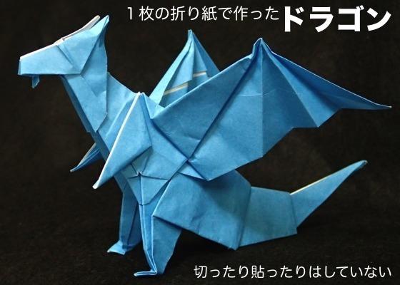 04折紙ドラゴン