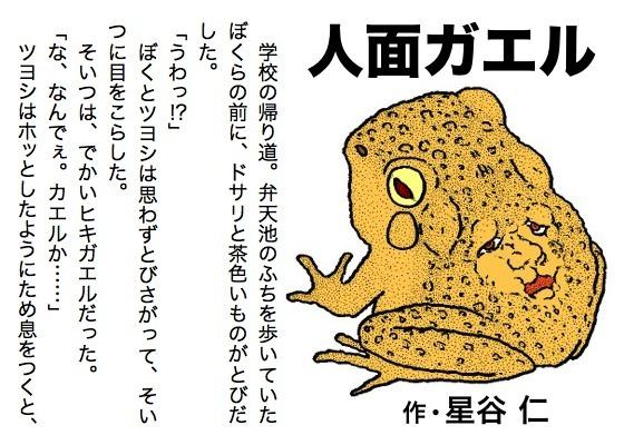 01人面ガエルFC2