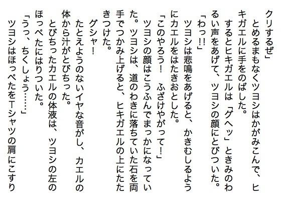 03人面ガエルFC2