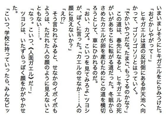 02人面ガエルFC2