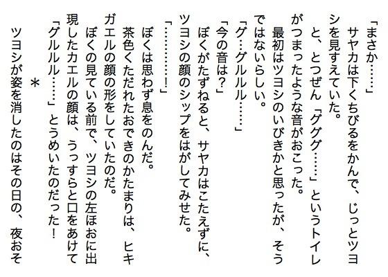 06人面ガエルFC2