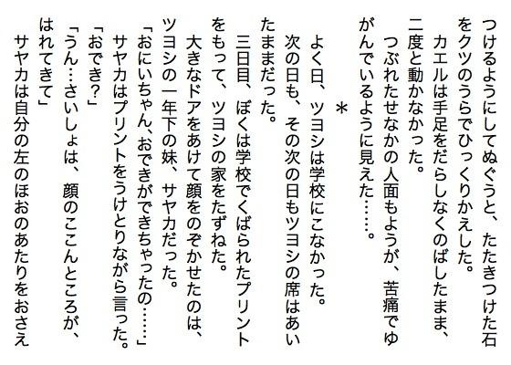 04人面ガエルFC2