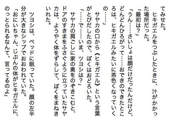 05人面ガエルFC2