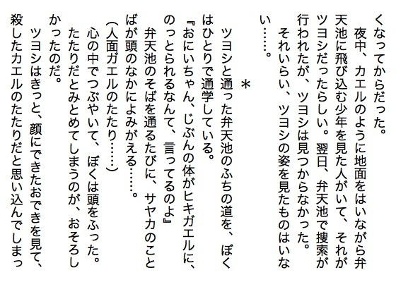 07人面ガエルFC2