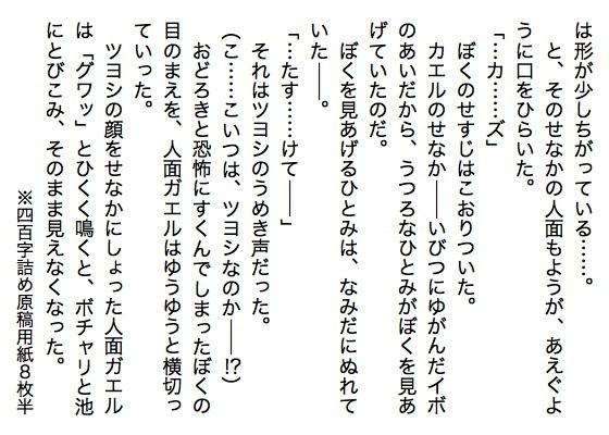 09人面ガエルFC2