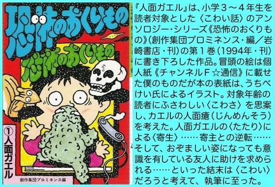 10人面ガエル表紙FC2