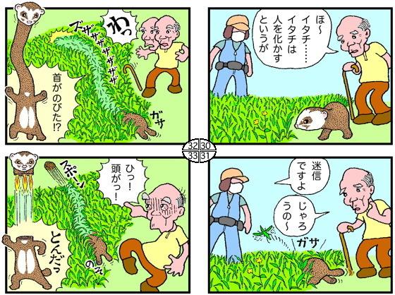 03鼬漫画迷信編A