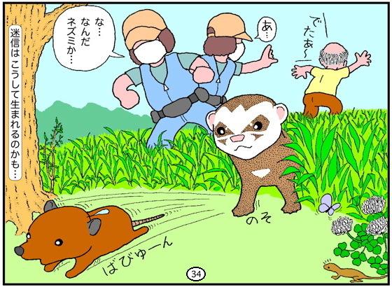 04鼬漫画迷信編B