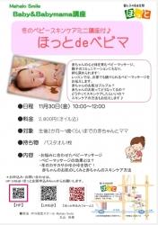 20181130べビマ_赤ちゃんのスキンケア講座S__2121794