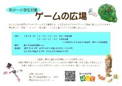 201901アナログゲームの広場!