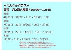 2019親子クラブぐんぐんクラス年間日程