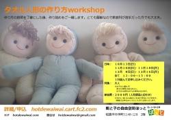 201910タオル人形の作り方