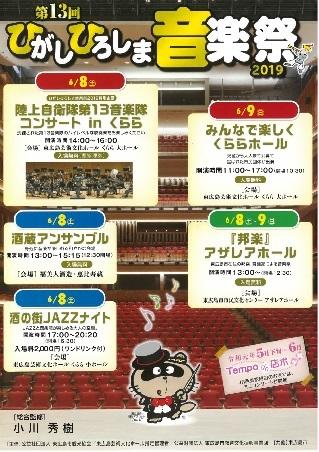 ひがしひろしま音楽祭