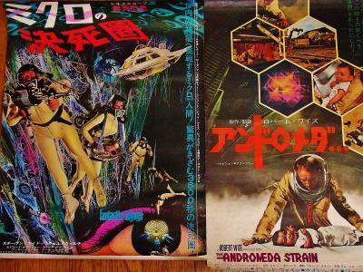 SF映画ポスター