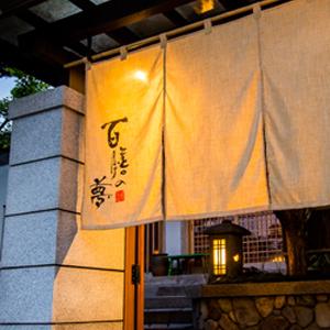 hyakuzen-no-yume