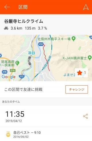 20190412CAAD10谷厳寺ヒルクライム区間1