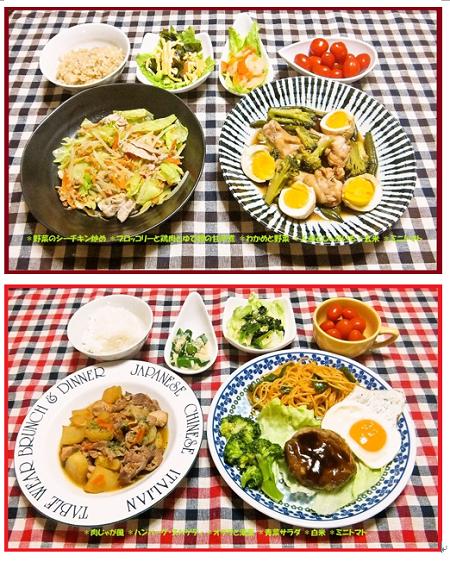 家族の夕食☆ 4月一週目