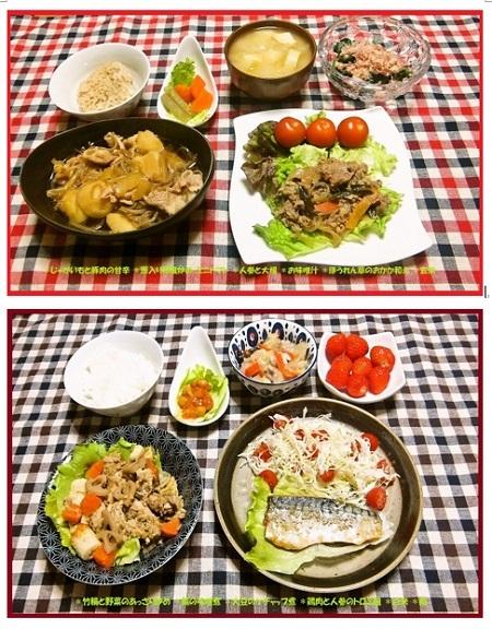 家族の夕食☆4-3