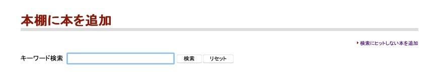 dokusho_add_book.jpg