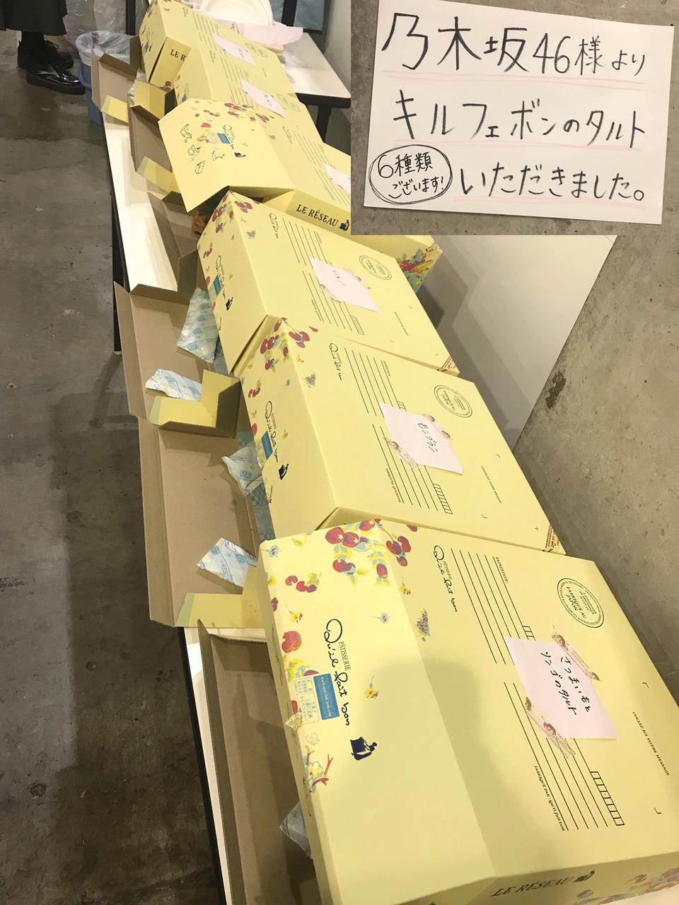 乃木坂46からキルフェボンのタルトの差し入れ 松田好花