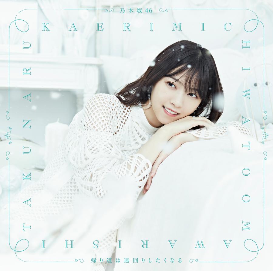 乃木坂46 22ndシングル「帰り道は遠回りしたくなる」ジャケ写 Type-A