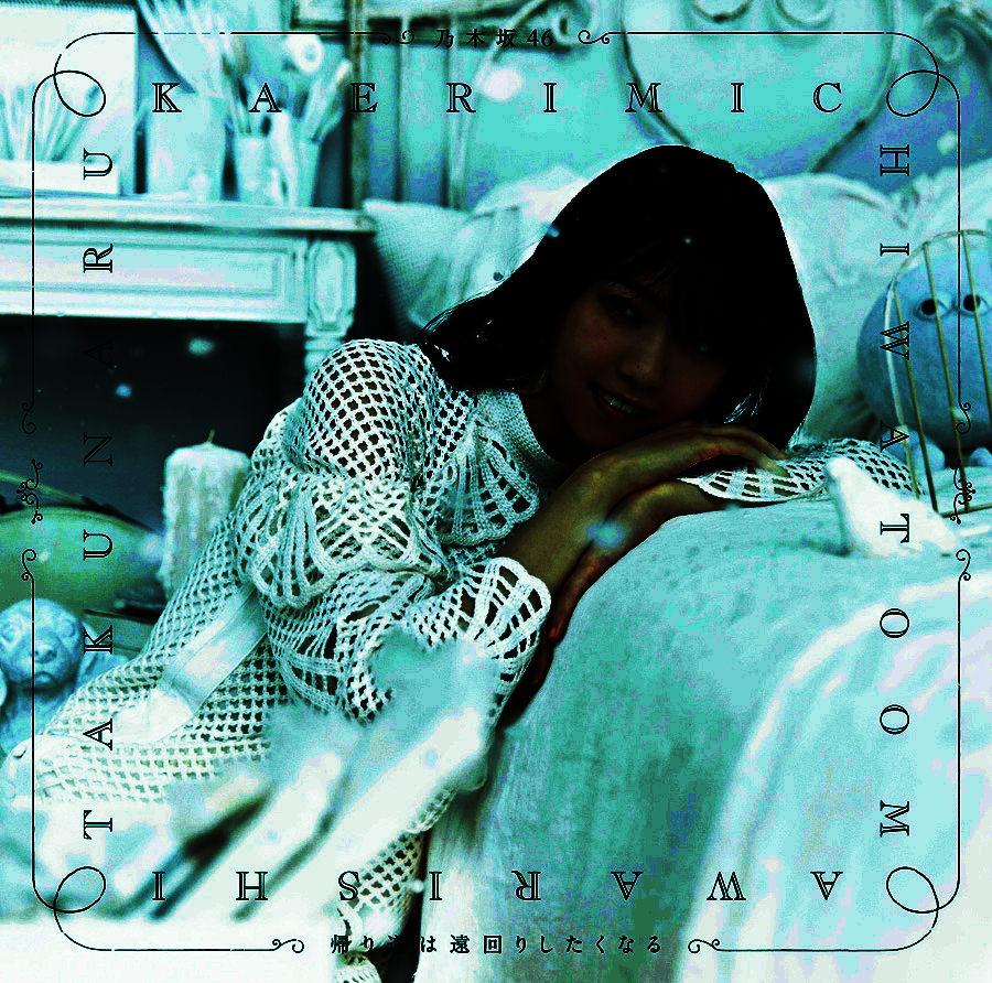 乃木坂46 22ndシングル「帰り道は遠回りしたくなる」ジャケ写 Type-A 暗く2