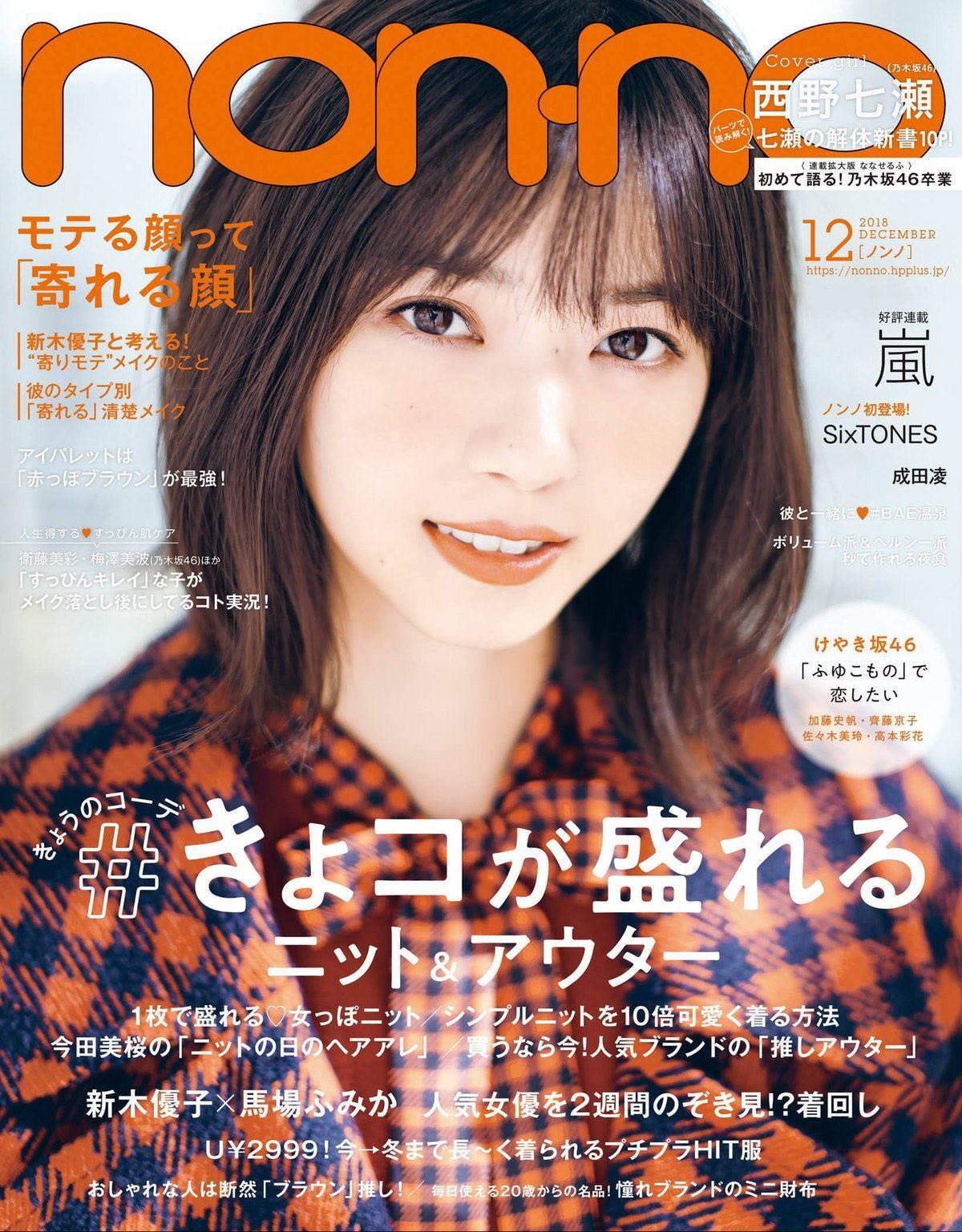 西野七瀬 non・no(ノンノ) 2018年12月号 表紙
