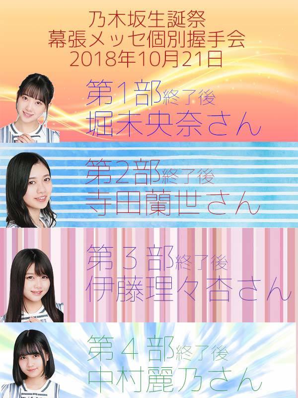 乃木坂46 10/21の21st幕張メッセ個握の生誕祭