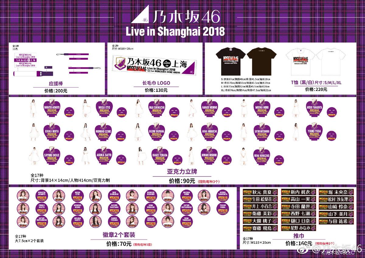 乃木坂46上海ライブ2018のグッズ2