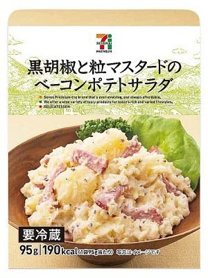 セブン-イレブン「黒胡椒と粒マスタードのベーコンポテトサラダ」