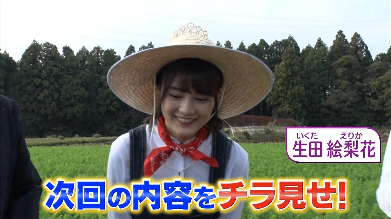 NOGIBINGO!10 生田絵梨花、イモをガマンしない