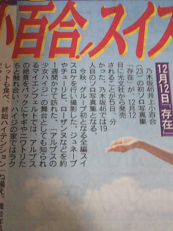 乃木坂46井上小百合ファースト写真集『存在』 日刊スッポーツ2