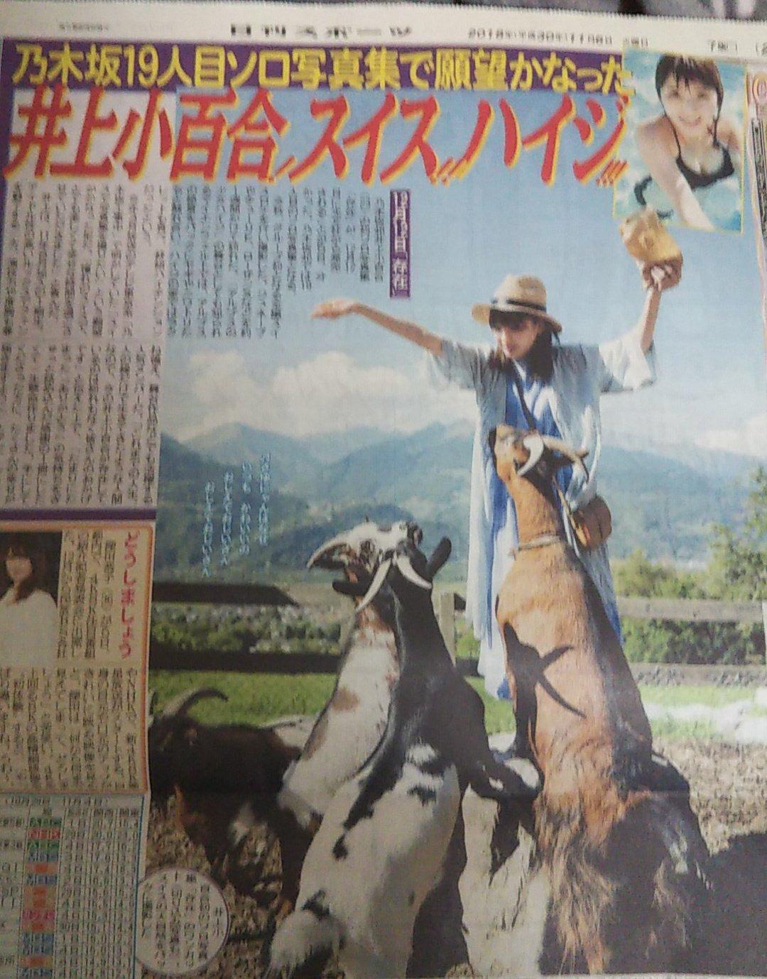 乃木坂46井上小百合ファースト写真集『存在』 日刊スッポーツ