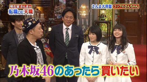 乃木坂46 コップのさんちゃん