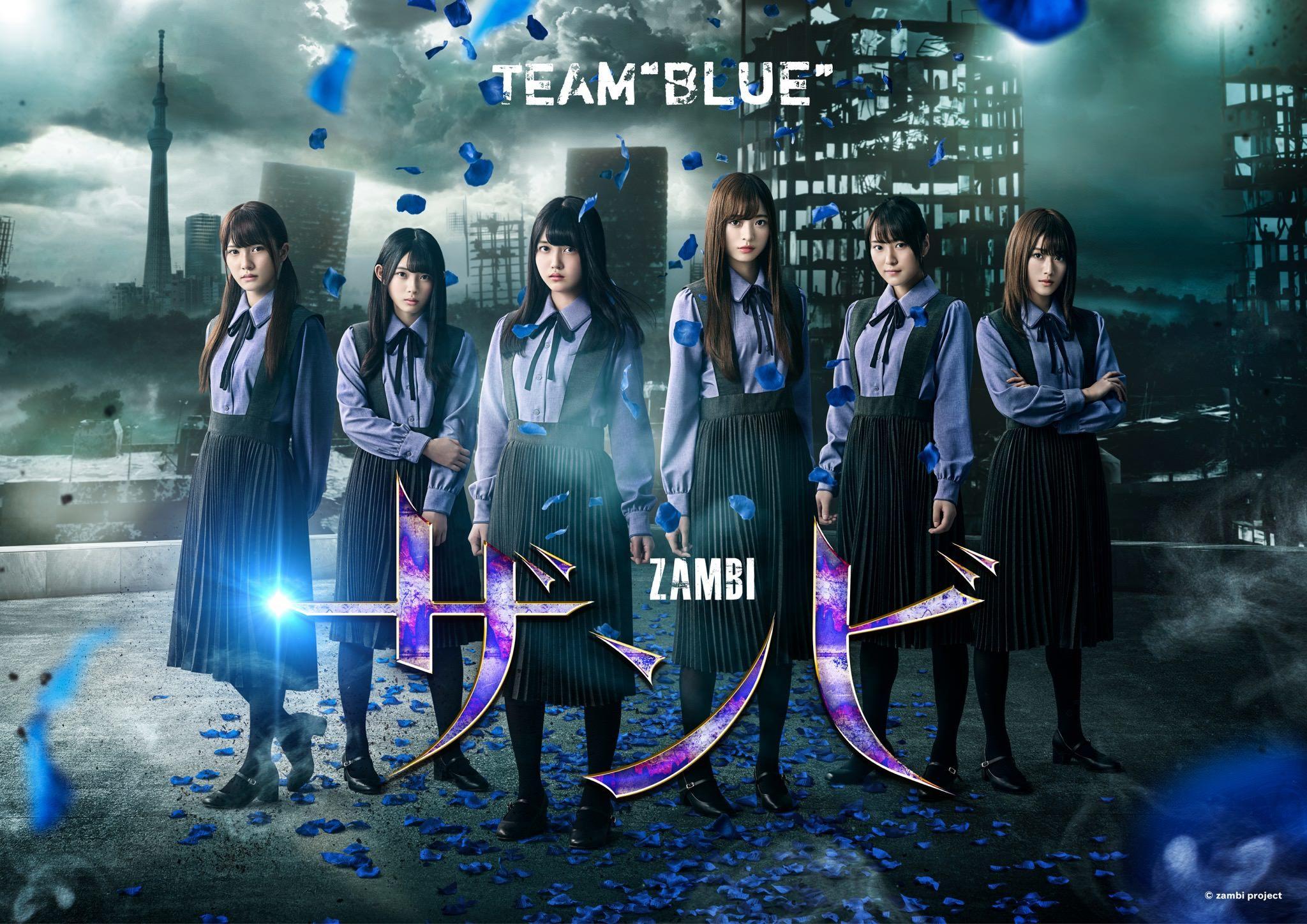 舞台「ザンビ」TEAM BLUEポスタービジュアル
