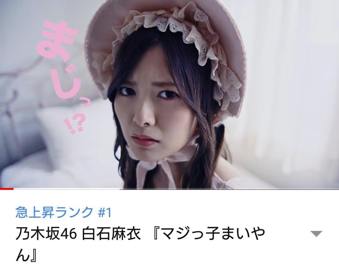 西野七瀬 『パワハラ部長 西野』 YouTube急上昇1位